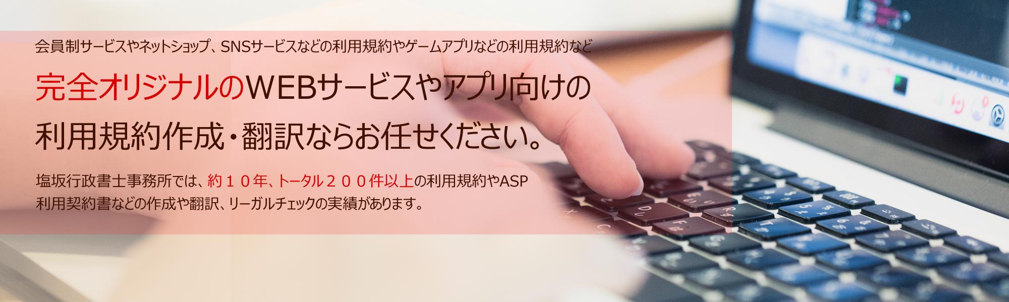 完全オリジナルの利用規約の作成・翻訳